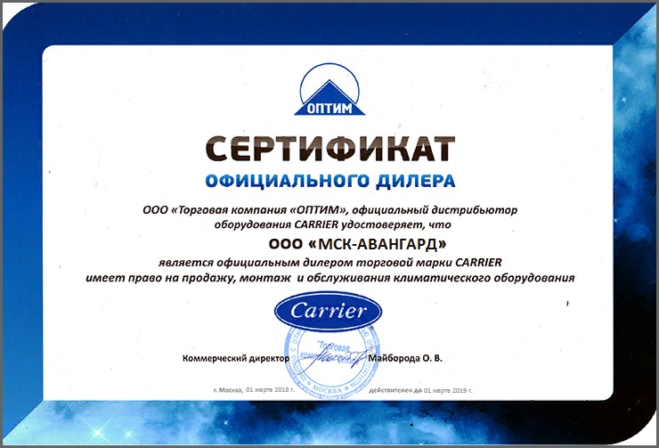 sertifikat_Carrier_2