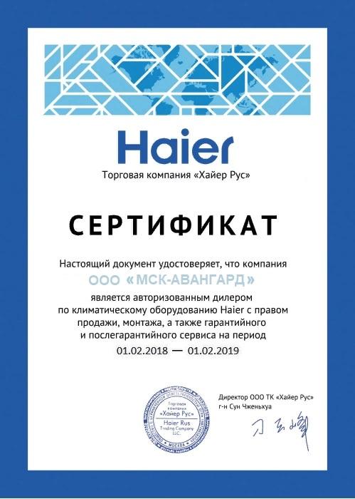 sertifikat_Haier