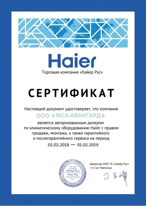 sertifikat_Haier_6